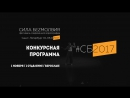 Фестиваль Сила Безмолвия 2017 Конкурсная программа Взрослые. 1 отделение