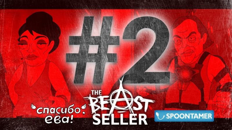 The Beast-seller: ПарикмаХерская