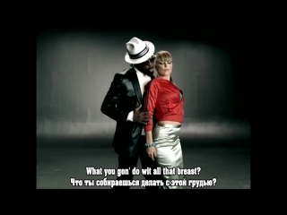 The Black Eyed Peas - My Humps (subtitles)
