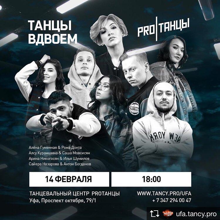 Алена Гуменная | Уфа