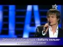 Артур Руденко - Забыть нельзя, вернуться невозможно (ШАНСОН-2010).240