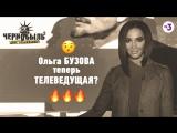 Ольга Бузова снялась в сериала Чернобыль. Зона отчуждения 2