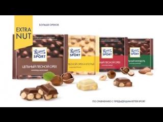 Больше выбор. Больше орехов. Больше вкусов от Ritter Sport.