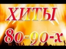 Слушаем музыку! 80 - 90е Часть 3