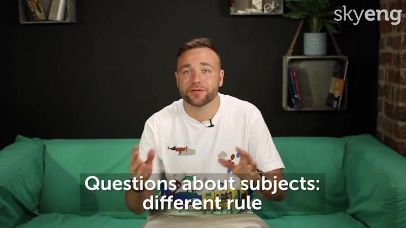 Subject Questions Вопрос к подлежащему в английском языке