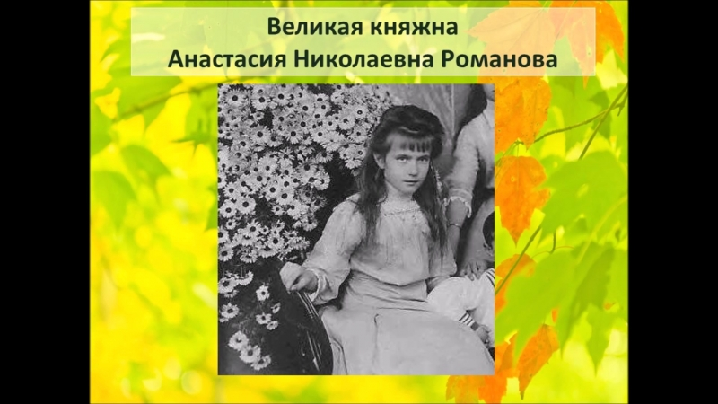 Великая Княжна Анастасия Николаевна Романова