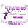 ПИЛОНиЯ - ШКОЛА Pole Dance