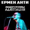 Ермен Анти(группа Адаптация)|паб Оливер|07.12