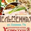ХУТОРОК| ПЕЛЬМЕННАЯ ул.Пушкина,73а, 201-77-32