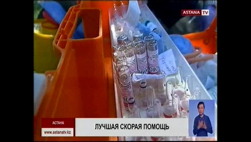 Соревнования между бригадами скорой помощи из разных регионов РК прошли в Астане