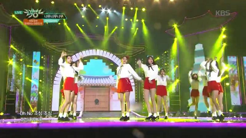 161118 뮤직뱅크 - [희망경주, 함께하는 대한민국] 아이오아이 - 너무너무너무.20161118