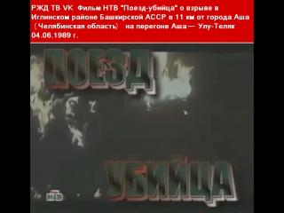 Крупнейшая жд катастрофа СССР на перегоне Аша - Улу-Теляк 1989.06.04