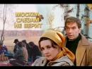Москва слезам не верит (1979) 1серия