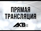Прямая трансляция ACB 65