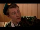 Дембель погранец Кадетство 2007 отрывок фрагмент эпизод