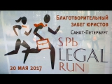 SPb Legal run 2017г. Atry