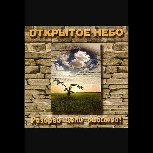 Открытое Небо альбом Разорви цепи рабства