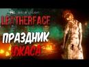 Дмитрий Бэйл Dead by Daylight НОВОЕ ОБНОВЛЕНИЕ ПРАЗДНИК УЖАСА ХЭЛЛОУИН НОВАЯ МАСКА НА МЕДСЕСТРУ