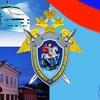 Уральское СУТ СК России