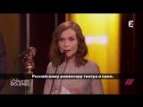 Речь Изабель Юппер в защиту Кирилла Серебренникова