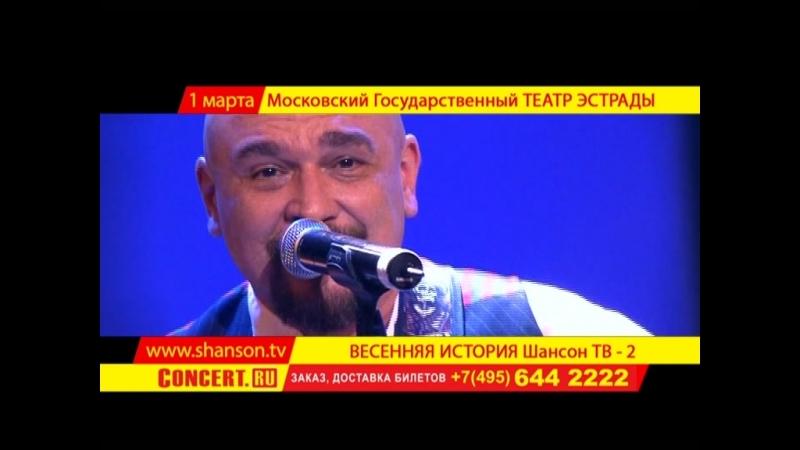 Сергей ТРОФИМОВ в Гала – концерте ВЕСЕННЯЯ ИСТОРИЯ Шансон ТВ-2