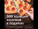 Конкурс 2 сто кусочков Тольятти