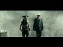 Одинокий рейнджер 2013 / The Lone Ranger