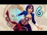 🎮 BioShock Infinite - А вот и конец , вроде .#6 🎮