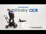 Презентация линии продуктов Orbit Baby G3