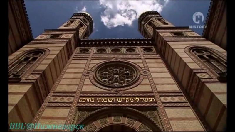 2. Рай На Земле. Иудаизм. Чудеса Архитектуры. 2 Серия.