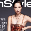 InStyle Russia