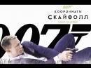 007 Координаты «Скайфолл» - Русский Трейлер 2012