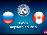 #Россия - #Канада. Онлайн Кубок первого канала