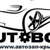 """Магазин автозапчастей """"Autobot"""""""