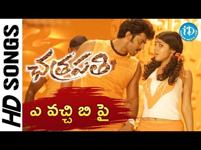 A Vachhi B Pai Valli Video Song - Chatrapathi Movie || Prabhas || Shriya Saran || SS Rajamouli