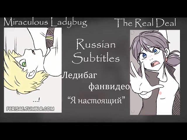 Miraculous Ladubug - The Real Deal! RUS SUB Фанвидео Ледибаг Я настоящий