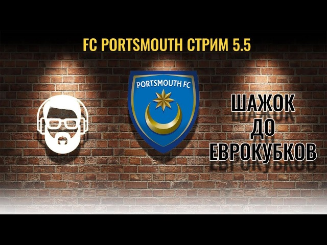Стрим 5.5 Portsmouth - Шожок до еврокубков (FM 2017)