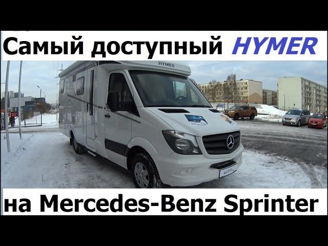 Самый доступный автодом полуинтеграл на Mercedes Sprinter - это Hymer ML-T 580.