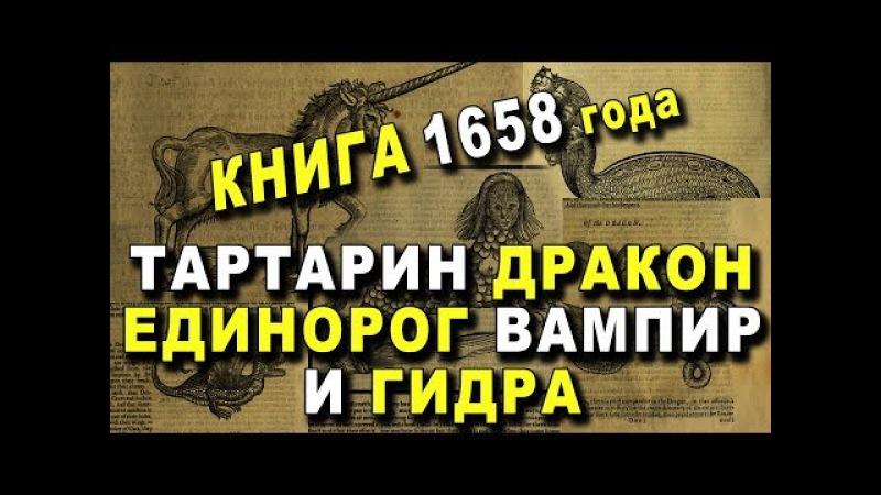 ОНИ БЫЛИ - Тартарин, Вампир, Единорог, Дракон и Гидра - Книга 1658 года