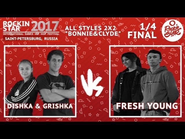 ROCKIN' STAR 2017 | ALL STYLES | 2х2