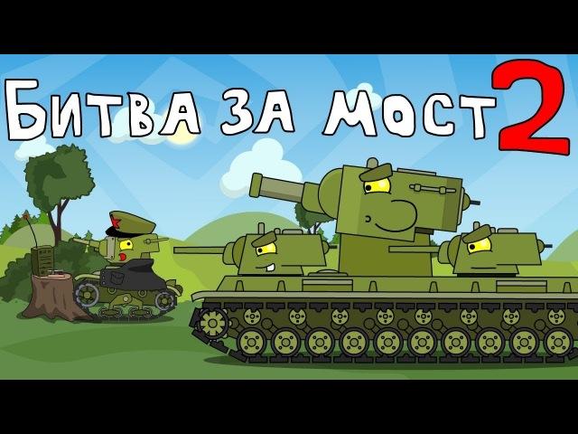 Битва за мост 2 Мультики про танки worldoftanks wot танки — [wot-vod.ru]