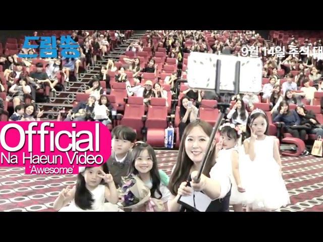 나하은 Na Haeun 영화 드림쏭 홍보영상 이벤트 Movie Promotion EVENT