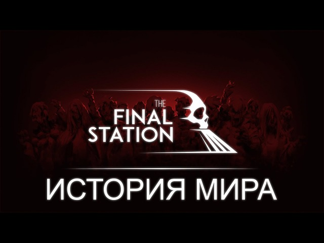 История Мира The Final Station