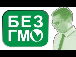 ПОЛЬЗА ГМО Новости науки и технологий