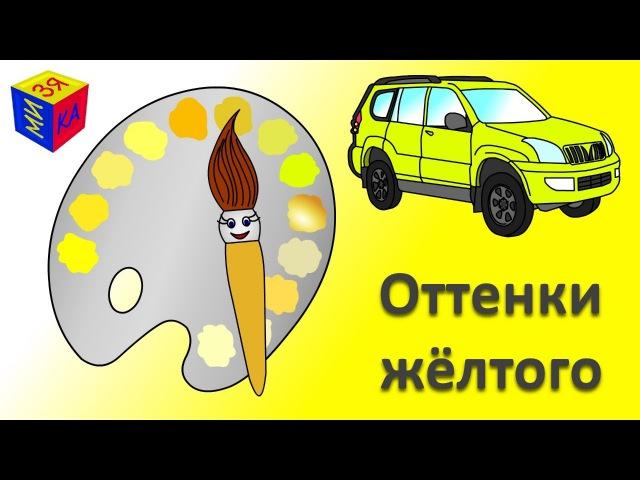 Учим цвета. Волшебная кисточка и оттенки жёлтого. Мультик-раскраска для детей