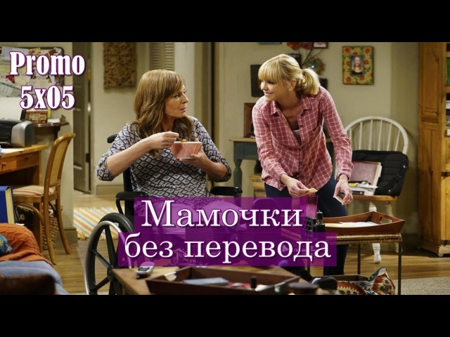 Мамочки 5 сезон 5 серия Mom 5x05 Promo (Без субтитров)
