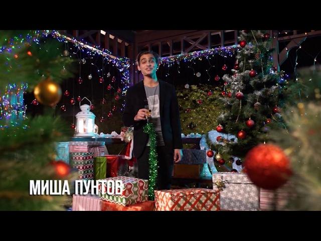 Миша Пунтов Встречаем Новый Год с Bridge TV Русский Хит