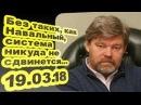 Константин Ремчуков - Без таких, как Навальный, система никуда не сдвинется. 19.03.18