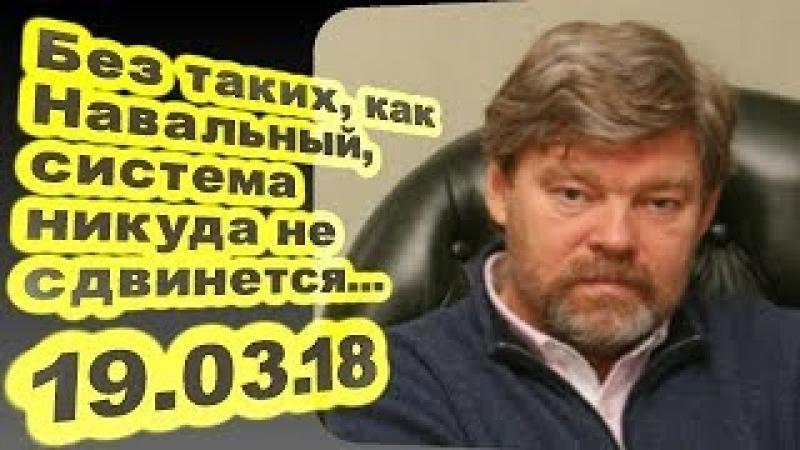 Константин Ремчуков - Без таких, как Навальный, система никуда не сдвинется. 19.03.18 » Freewka.com - Смотреть онлайн в хорощем качестве