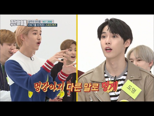 (Weekly Idol EP.347) I will give you a visual explanation